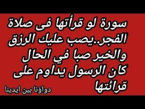 Pin By Bolbola On Coran Islam Quran Quotes Inspirational Islamic Inspirational Quotes Islamic Quotes Quran