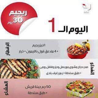 رجيم سريع ونظام غذائى لإنقاص 15 كيلو فى إسبوعين موقع مصري Health Fitness Food Health Facts Food 30 Day Diet