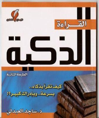 تحميل كتاب القراءة الذكية Pdf اسم الكاتب ساجد العبدلي نبذة عن الكتاب الق Pdf Books Reading Ebooks Free Books Chapter Books