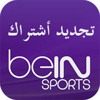 تعرف على طريقة تفعيل اشتراك Bein Sport