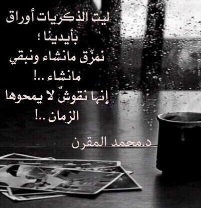 صور حزينه صور حزينة جدا مع عبارات للفيسبوك والواتس Romantic Words Verbal Abuse Arabic Quotes
