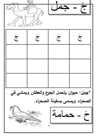 الملزمة الشقية تعليم القراءة والكتابة المستوي الاول رياض الأطفال Words Math Word Search Puzzle