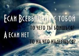 Kartinki Po Zaprosu Statusy So Smyslom Gods Love Quotes Psychology