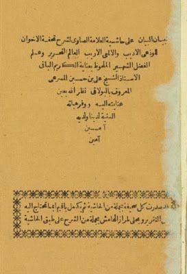 تبيان البيان على حاشية العلامة الصاوي لشرح تحفة الاخوان Pdf Download Books Books