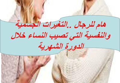 هام للرجال التغيرات الجسمية والنفسية التي تصيب النساء خلال الدورة الشهرية Sleep Eye Mask Person Blog