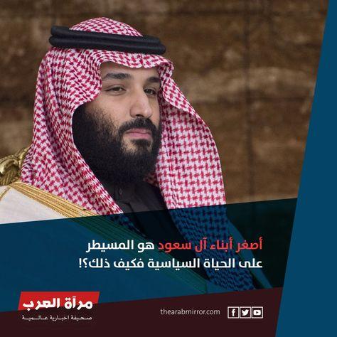 أصغر أبناء آل سعود هو المسيطر على الحياة السياسية فكيف ذلك Bucket Hat
