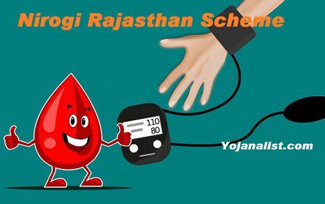 Nirogi Rajasthan Scheme 2020 | Sarkari Yojana List 2019