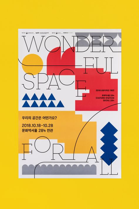 2018 Public Design Exhibition: WONDERFUL SPACE FOR ALL — ORDINARY PEOPLE, Inc
