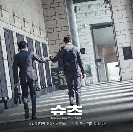 OST and Background Music List for the Korean Drama Suits