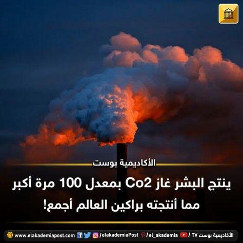 ينتج البشر غاز Co2 بمعدل 100 مرة أكبر مما أنتجته براكين الأرض أجمع وفقا لدراسة استمرت لعقد من الزمن قام بها فريق دولي من الباحثين فإن إجمالي انب Wug Laos Co2