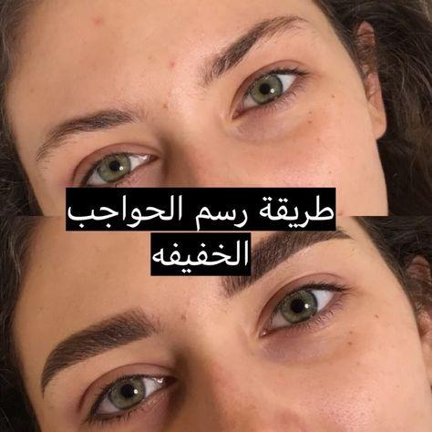 Nawal Khormi Makeup Artist On Instagram طريقة رسم الحواجب الخفيفه Makeupforevermea Benefitmiddleeast Kryolan Sau Makeup Movie Posters Poster