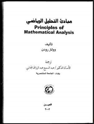 كتاب مبادئ التحليل الرياضي Pdf تحميل مباشر Mathematical Analysis Analysis Principles