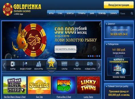 голдфишка 22 казино онлайн играть