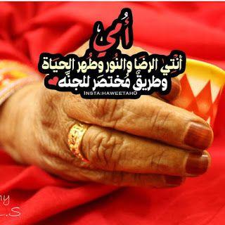 صور عيد الام 2021 اجمل صور تهنئة لعيد الأم Love U Mom Happy Mothers Day Arabic Love Quotes