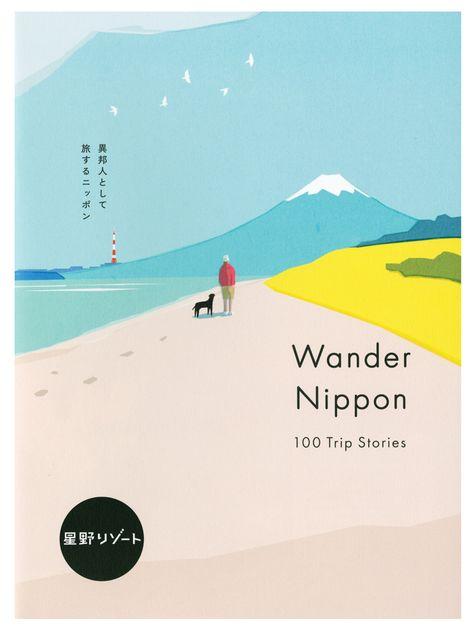 "Booklet cover ""Wonder Nippon"" of TRANSIT 32-edit:TRANSITclient:星野リゾート"