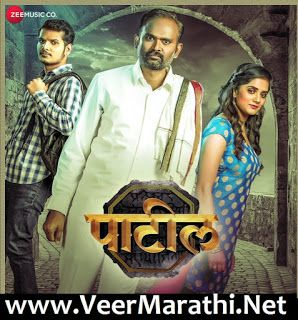 Patil Marathi Movie Mp3 Songs Download Mp3 Song Download Full Movies Online Free Movies