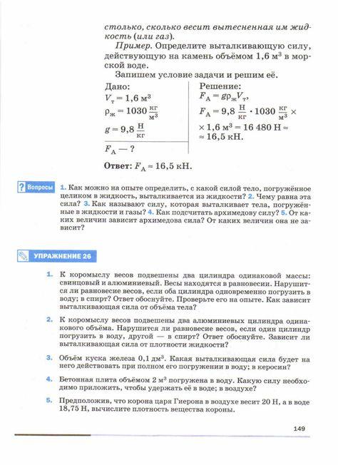 Контрольный срез по физике remoultai  Контрольный срез по физике 7