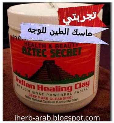 تجربتي Iherb قناع الطين الهندي اي هيرب تجارب ماسك الطين الهندي Aztec Secret تجربتي للماسك الهندي الاصلي ماسك الطي Beauty Care Routine Skin Care Women Skin Care