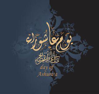 صور يوم عاشوراء 2019 بطاقات تهنئة العاشر من محرم 1441 Islamic Quotes Quran Muharram Drawings