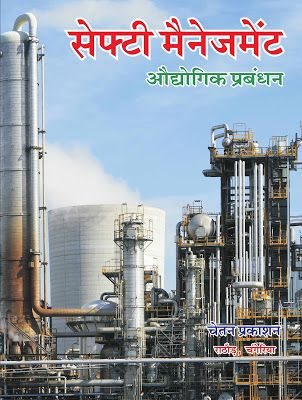 Chetan Prakashan Industrial Management Audhyogik Prabandhan In 2020 Management Security Audit Hindi