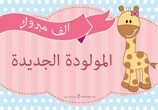 Pin By Azhar Ahmed On صور مكتوبة Baby Messages Baby Boy Cards Baby Themes