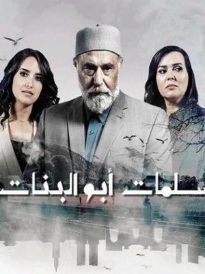 مسلسل سلمات أبو البنات الحلقة 1 Movie Posters Movies Poster