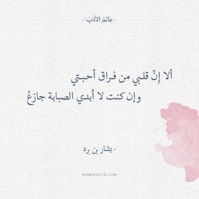 أ لا إ ن قلبي من فراق أحبتي بشار بن برد عالم الأدب Arabic Calligraphy