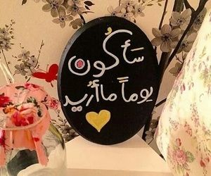 227 Images About كراكيہ ب خہ شہ بيہ ه On We Heart It See More About ﻋﺮﺑﻲ And عبارات Sweet Words Circle Quotes Arabic Quotes