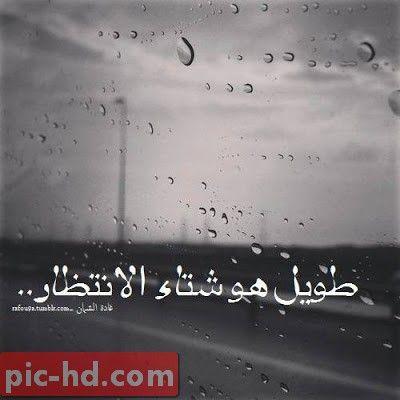 صور عن الانتظار Neon Signs Photo Arabic Calligraphy