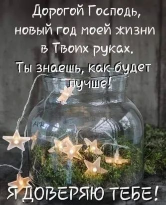 Odnoklassniki Christmas Wishes Decorative Jars Favorite Quotes