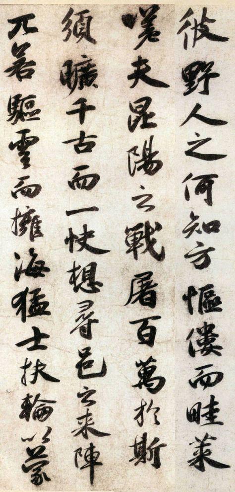 蘇軾(1037—1101)字子瞻,號東坡居士,眉州眉山(今四川眉山)人。父 ...