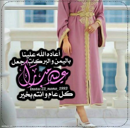 رمزيات تهنئة للحبيب بمناسبة العيد اخبار العراق Formal Dresses Long Formal Dresses Fashion