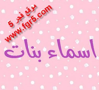 Pin By Mahmoud Wahba On موقع اجابة Girl Names Names