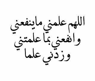 زدني علما Arabic Calligraphy Calligraphy Sayings