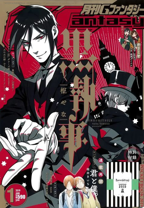 Read Kuroshitsuji Chapter That Butler, A Chinese Style - In the Victorian ages of London The Earl of the Phantomhive house, Ciel Phantomhive, needs to get his revenge on those who had humiliated him and destroyed what he loved. Black Butler Anime, Ciel Phantomhive, Vintage Anime, Poster Anime, Wallpaper Animé, Manga Anime, Anime Art, Japanese Poster Design, Manga Covers