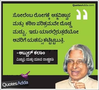 image result for kannada quotes on education education quotes