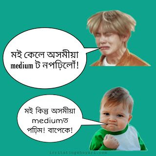 Assamese Memes In 2020 Shayari Funny Jokes Photos Inspirational Shayari