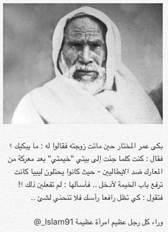عمر المختار Quran Quotes Love Wisdom Quotes Life Funny Arabic Quotes