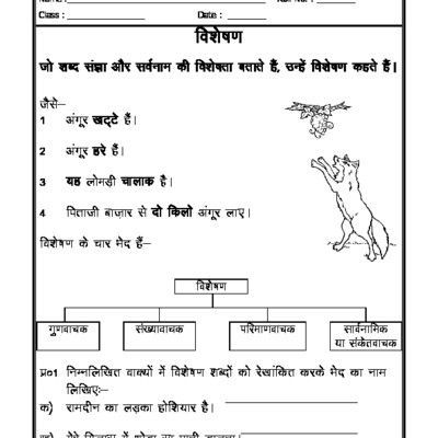 Worksheet Of Hindi Vyakaran Visheshan Adjectives Hindi Grammar Hindi Language Worksheets For Grade 3 Hindi Worksheets Language Worksheets