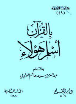 تحميل كتاب بالقرآن أسلم هؤلاء Pdf تأليف عبد العزيز سيد هاشم الغزولي Calligraphy Arabic Calligraphy