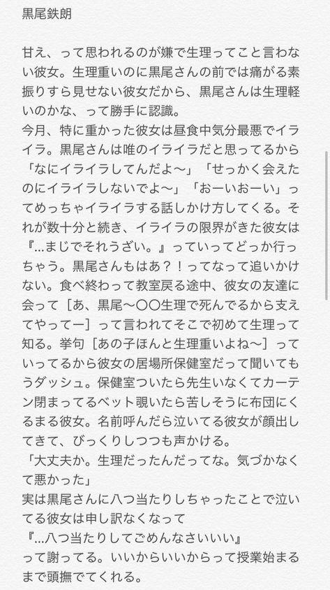 ハイキュー 黒尾 夢 小説