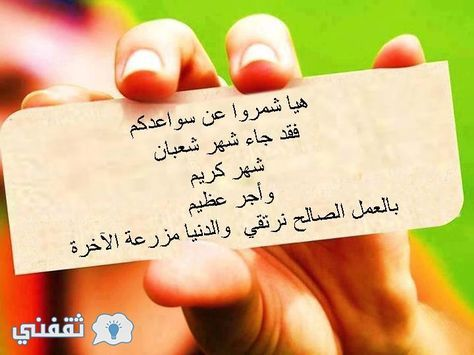 Pin By Hossam Soliman On Hossam Words Ramadan Meant To Be