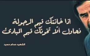 حكم واقوال عن الرجولة اقوال عن الرجولة Arabic Calligraphy Arabic