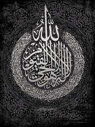 صور الله 2018 خلفيات لفظ الجلالة لسطح المكتب Islamic Art Islamic Art Calligraphy Islamic Calligraphy Painting