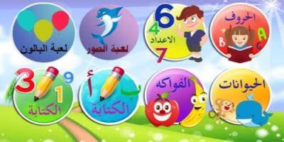 تحميل برامج تعليمية لرياض الأطفال باللغة العربية مجانا 3 سنوات بالصوت والصورة 2020 Kindergarten Pokemon Coloring Education