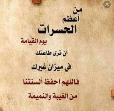 جزاء النميمة والغيبة Arabic Words Islam Quotes