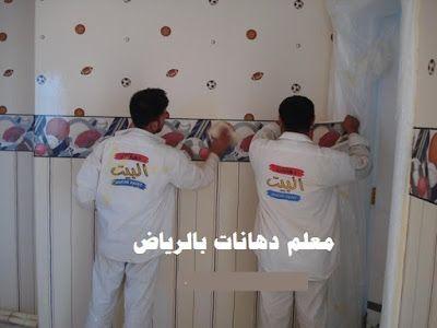 معلم دهانات بالرياض افضل دهان ممتاز في الرياض معلم دهانات بالرياض لكافة اعمال الدهانات و ورق الج Teacher
