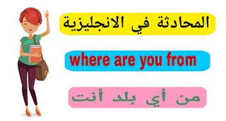 المحادثة باللغة الانجليزية من أي بلد أنت Where Are You From English Dialogue English Sentences Sentences Novelty Sign