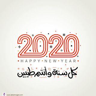 اجمل الصور للعام الجديد 2020 بطاقات وخلفيات تهنئة عام سعيد عليكم New Year 2020 Happy New Year 2020 Happy New
