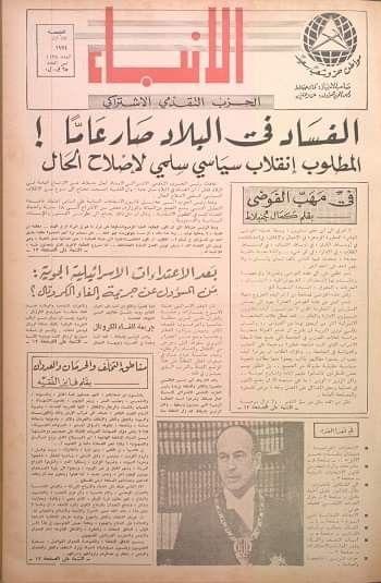 جريدة الأنباء اللبنانية Old Newspaper Journal Life